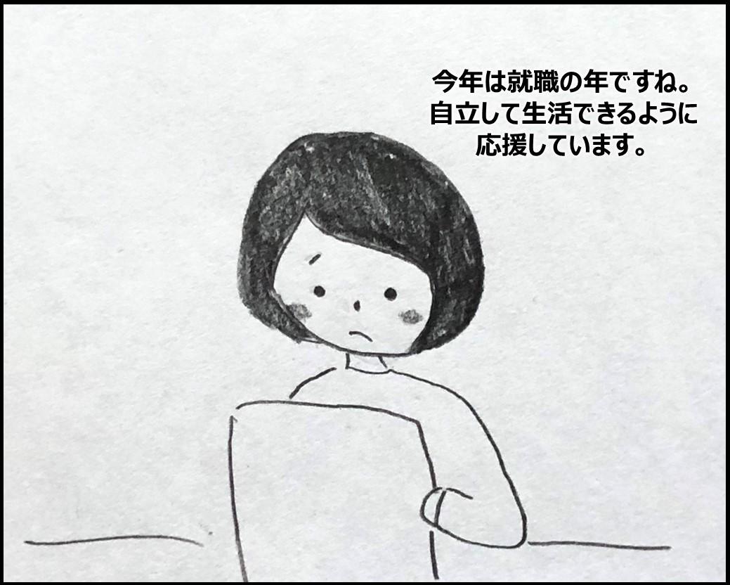 f:id:Megumi_Shida:20200209103702j:plain