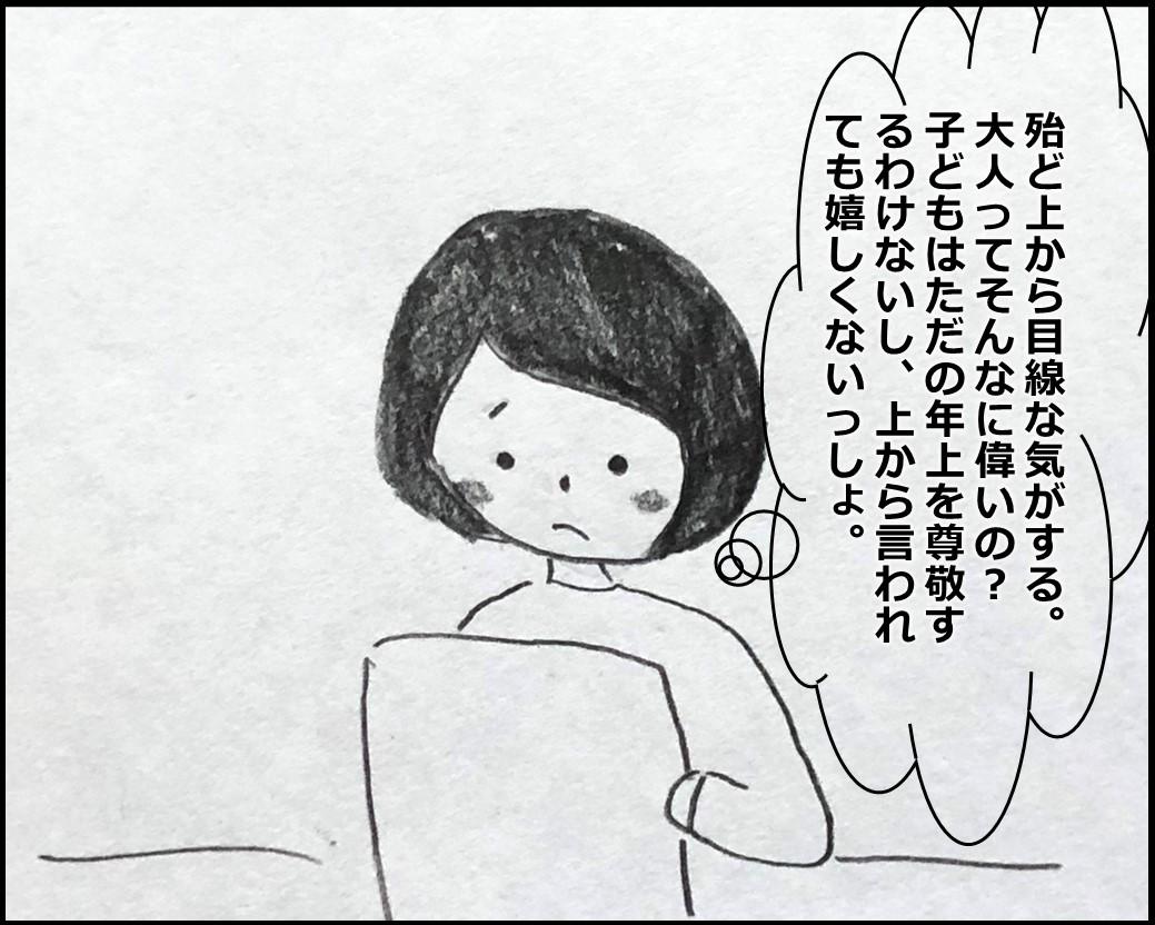 f:id:Megumi_Shida:20200209103707j:plain