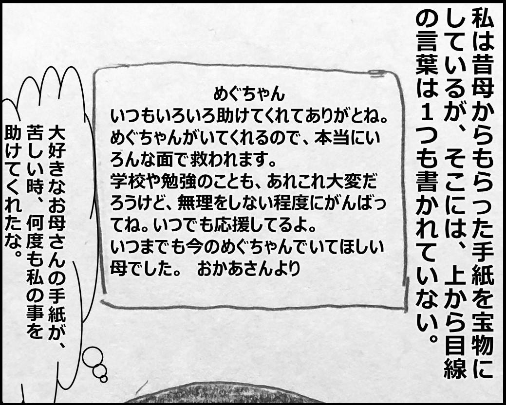 f:id:Megumi_Shida:20200209103713j:plain