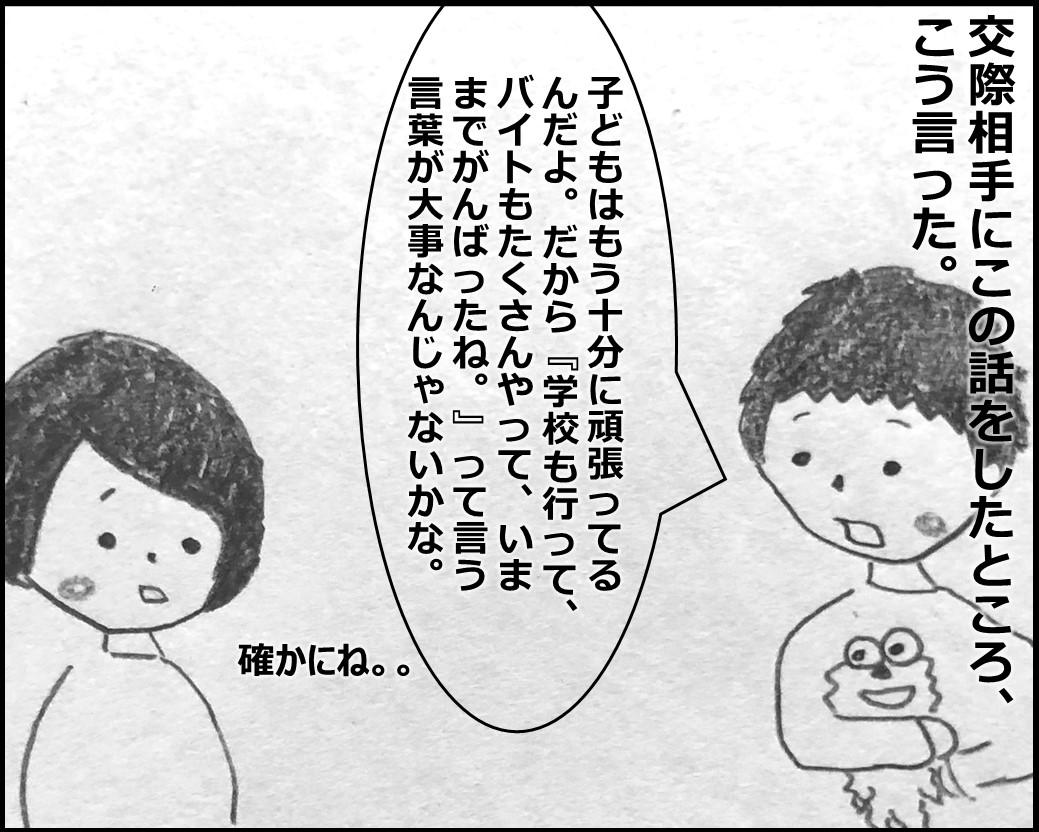 f:id:Megumi_Shida:20200209103719j:plain