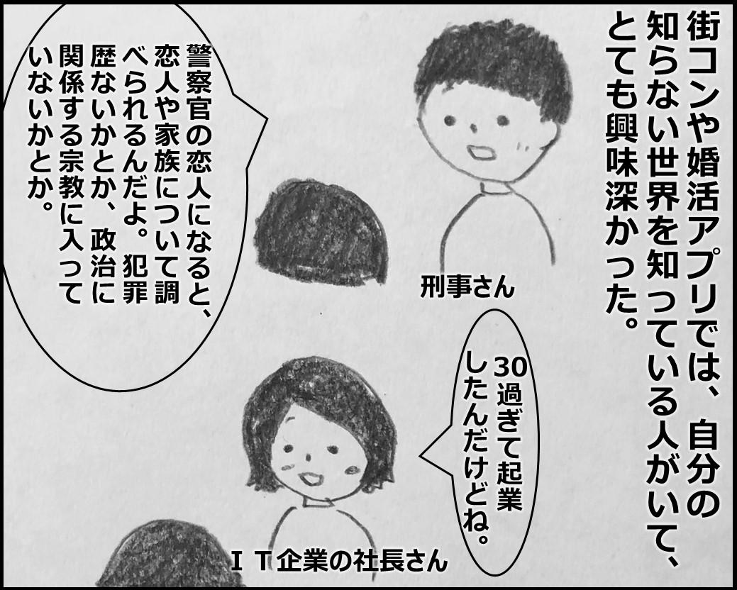 f:id:Megumi_Shida:20200211161101j:plain