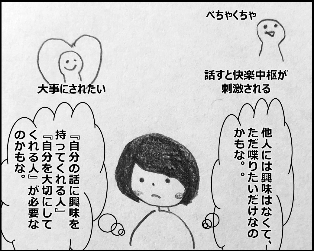 f:id:Megumi_Shida:20200211161134j:plain