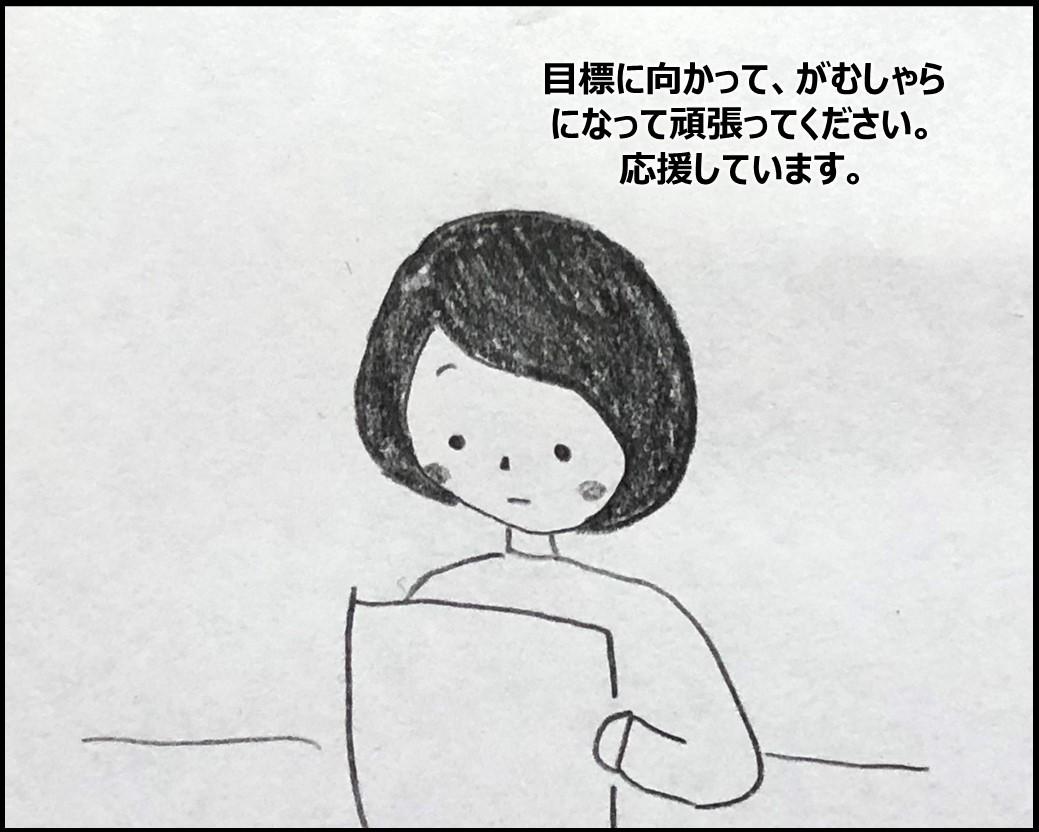 f:id:Megumi_Shida:20200211231810j:plain