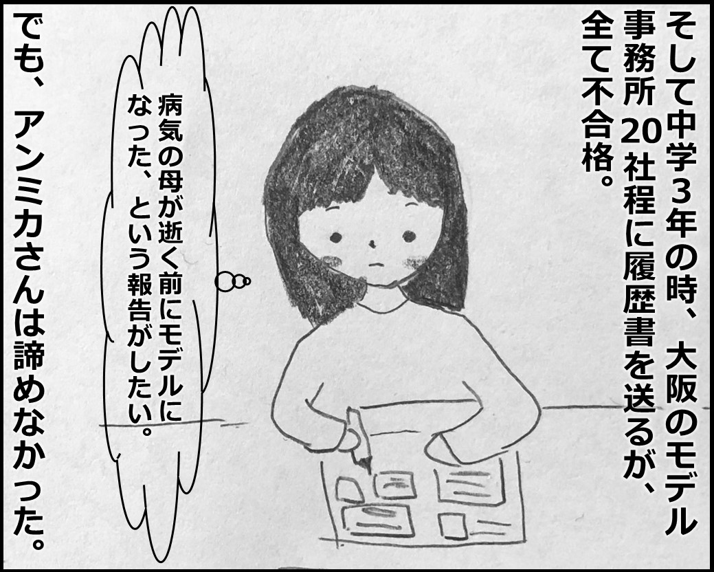 f:id:Megumi_Shida:20200212123953j:plain