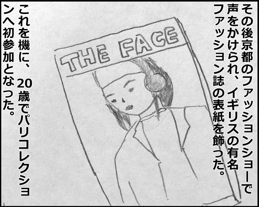 f:id:Megumi_Shida:20200212124024j:plain