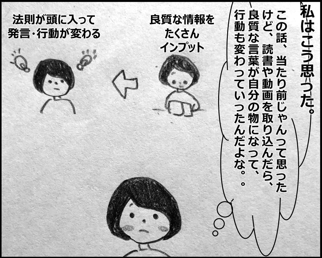 f:id:Megumi_Shida:20200213164428j:plain