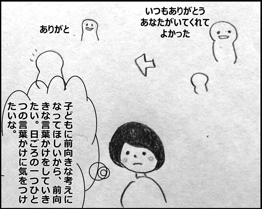 f:id:Megumi_Shida:20200213164456j:plain