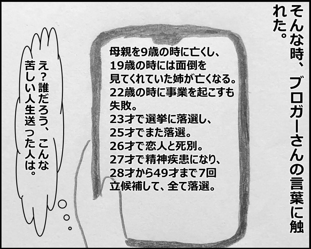 f:id:Megumi_Shida:20200214085007j:plain