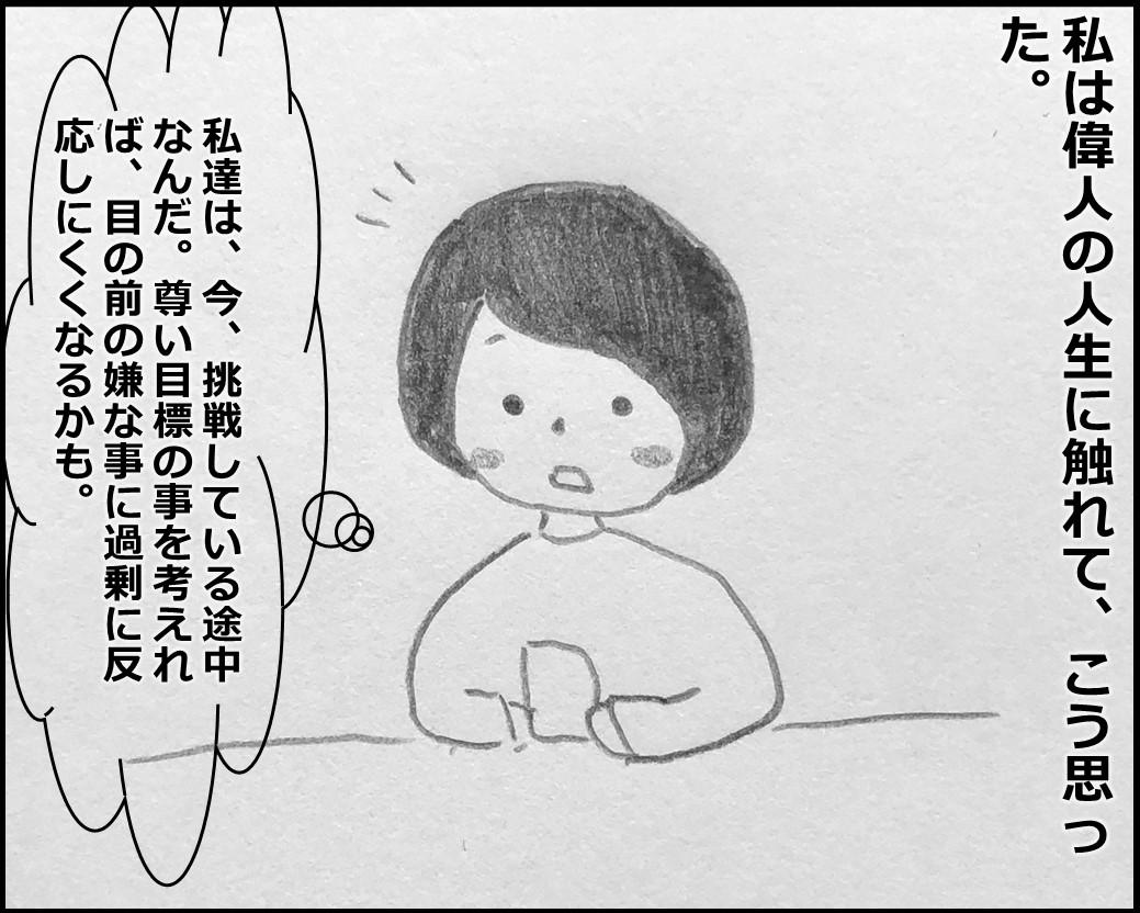 f:id:Megumi_Shida:20200214085021j:plain