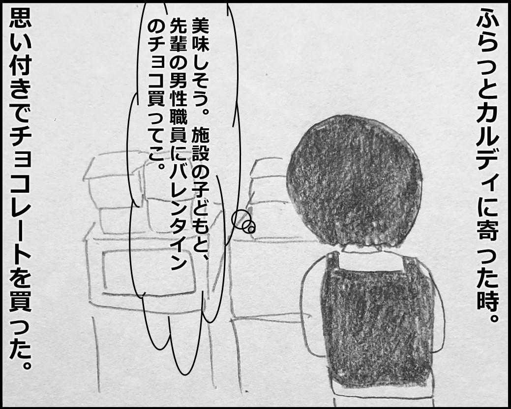 f:id:Megumi_Shida:20200215084404j:plain