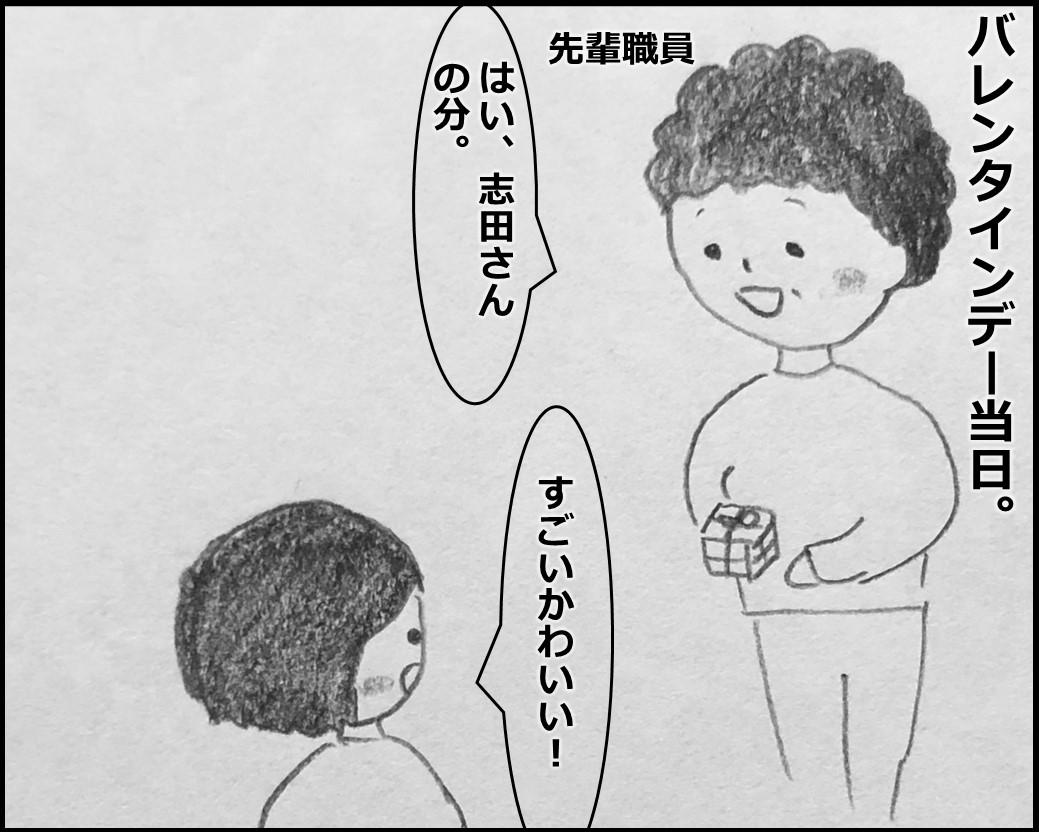 f:id:Megumi_Shida:20200215084409j:plain