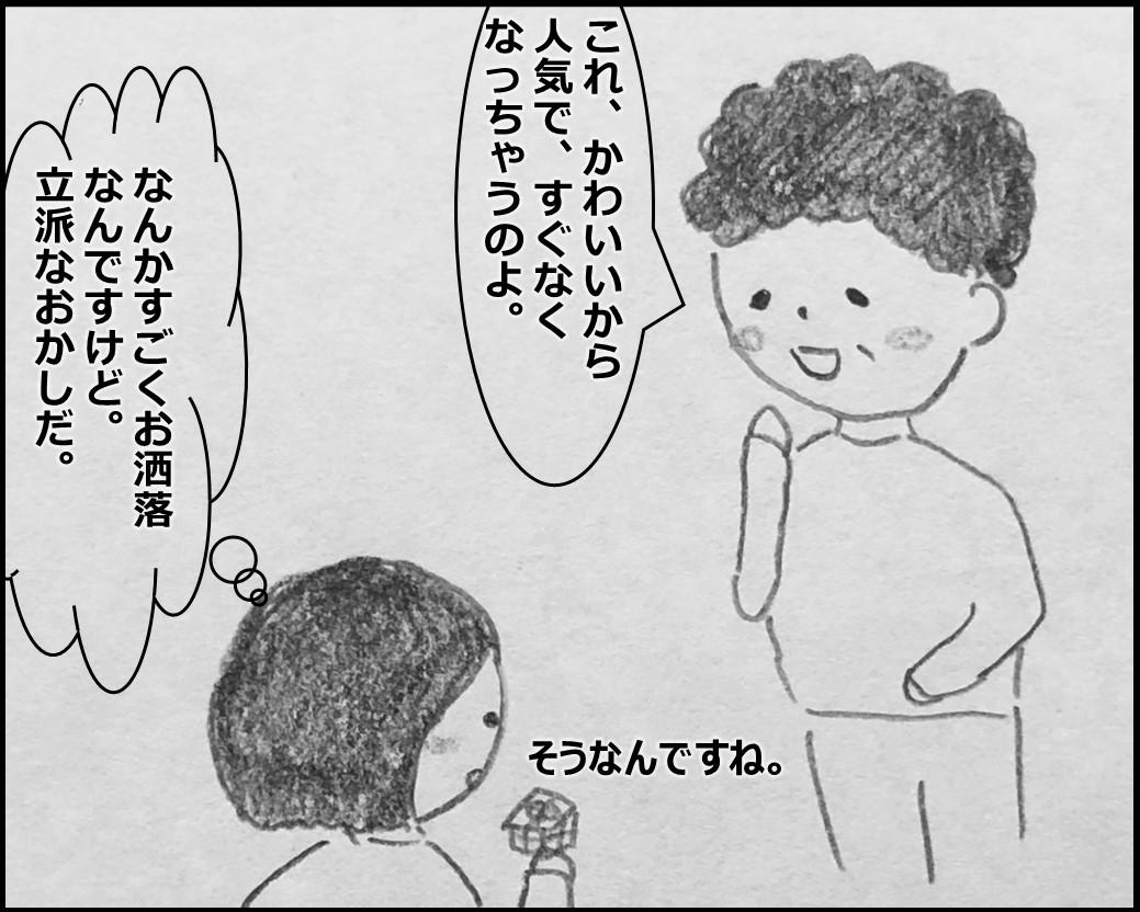 f:id:Megumi_Shida:20200215084415j:plain
