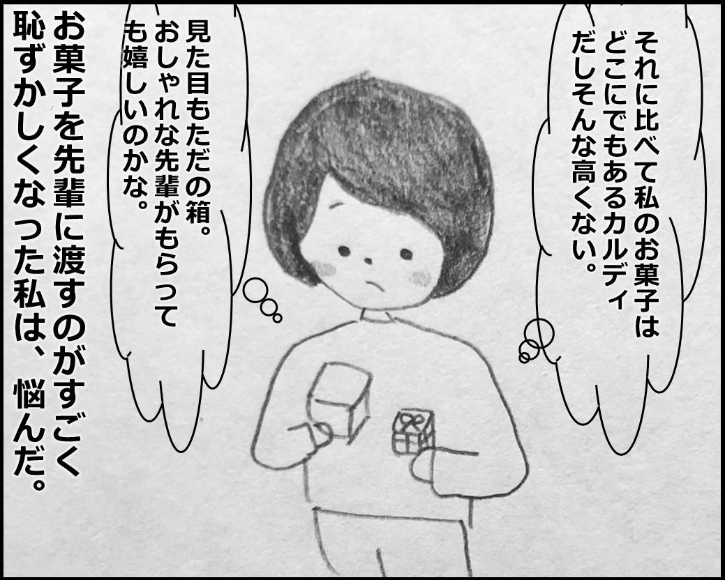 f:id:Megumi_Shida:20200215084423j:plain