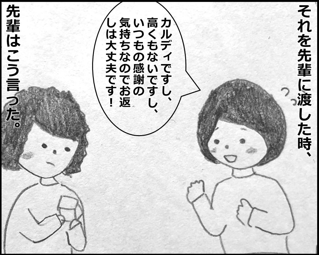 f:id:Megumi_Shida:20200215084438j:plain