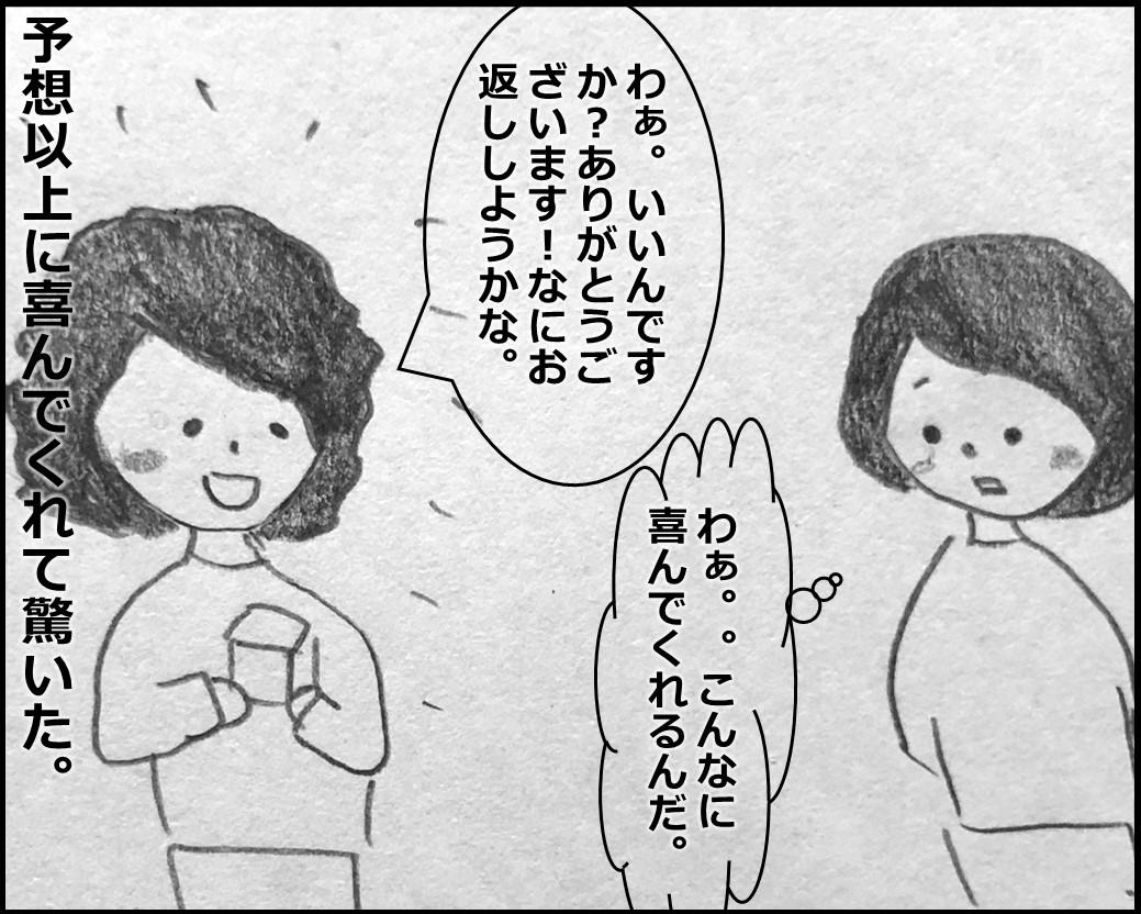 f:id:Megumi_Shida:20200215084446j:plain