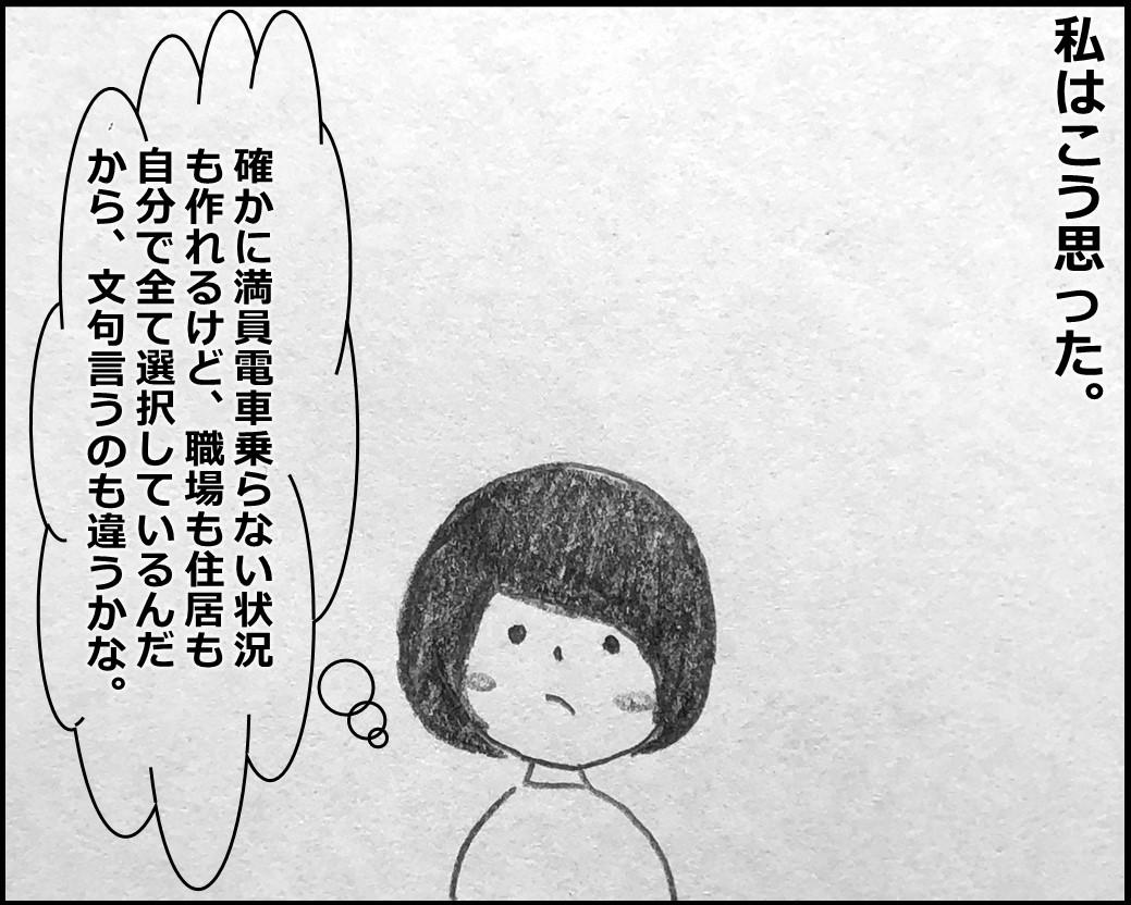 f:id:Megumi_Shida:20200218083301j:plain