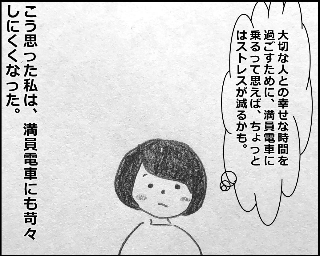 f:id:Megumi_Shida:20200218083328j:plain