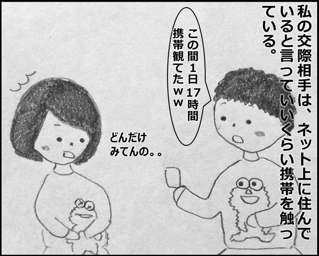 f:id:Megumi_Shida:20200219125235j:plain