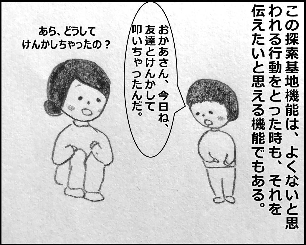 f:id:Megumi_Shida:20200221074659j:plain
