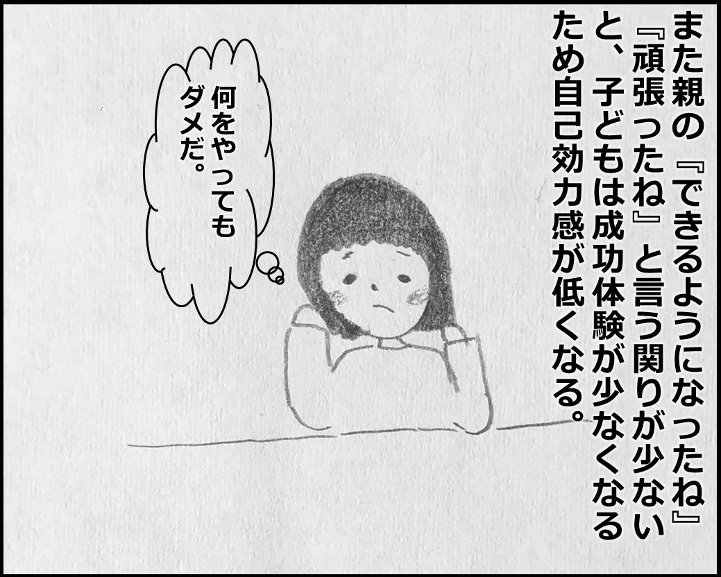 f:id:Megumi_Shida:20200222164247j:plain