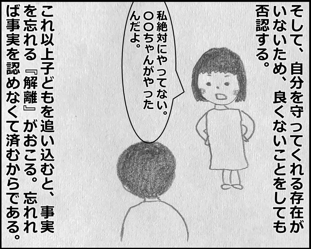 f:id:Megumi_Shida:20200222164253j:plain