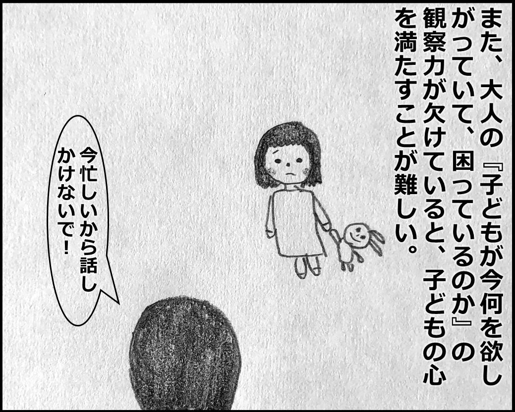 f:id:Megumi_Shida:20200222164322j:plain