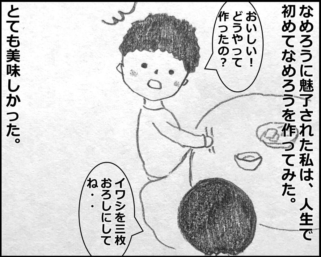 f:id:Megumi_Shida:20200224110728j:plain