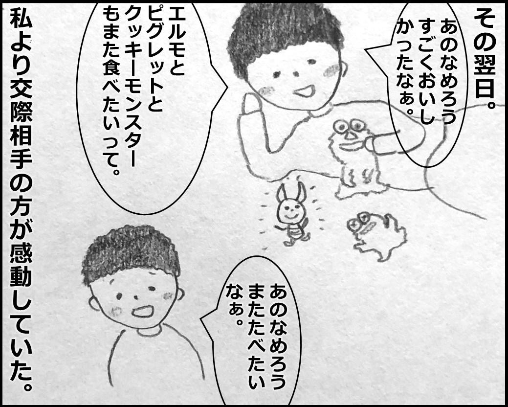 f:id:Megumi_Shida:20200224110736j:plain