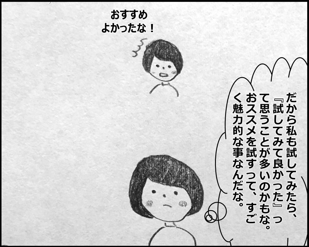 f:id:Megumi_Shida:20200224110819j:plain