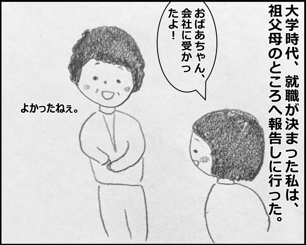f:id:Megumi_Shida:20200225154651j:plain