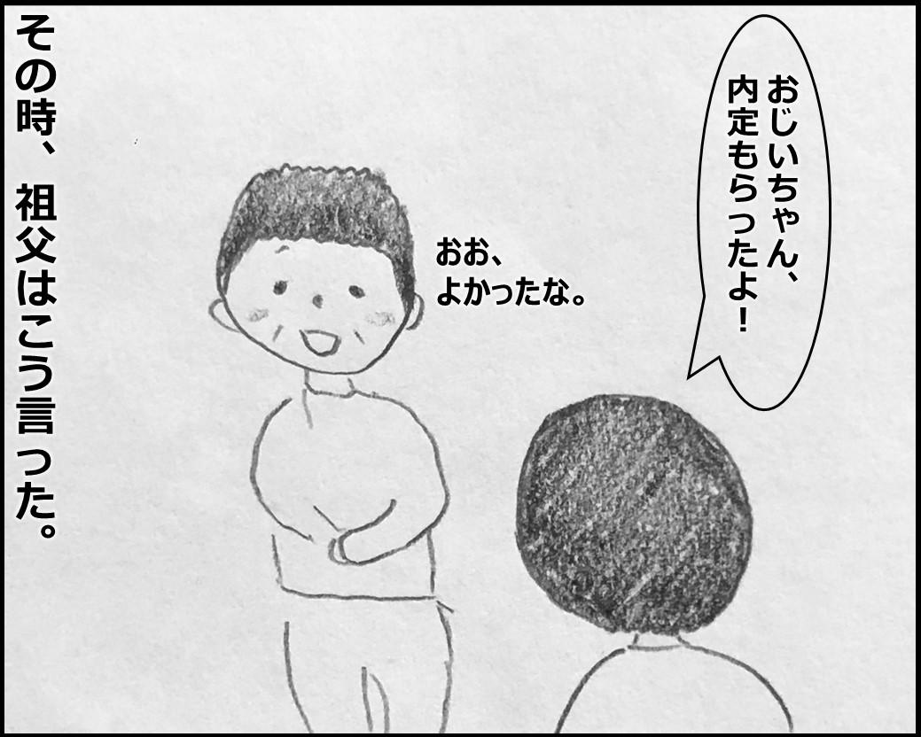 f:id:Megumi_Shida:20200225154657j:plain
