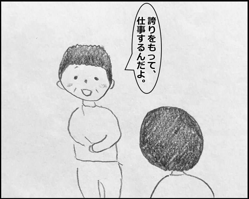 f:id:Megumi_Shida:20200225154707j:plain