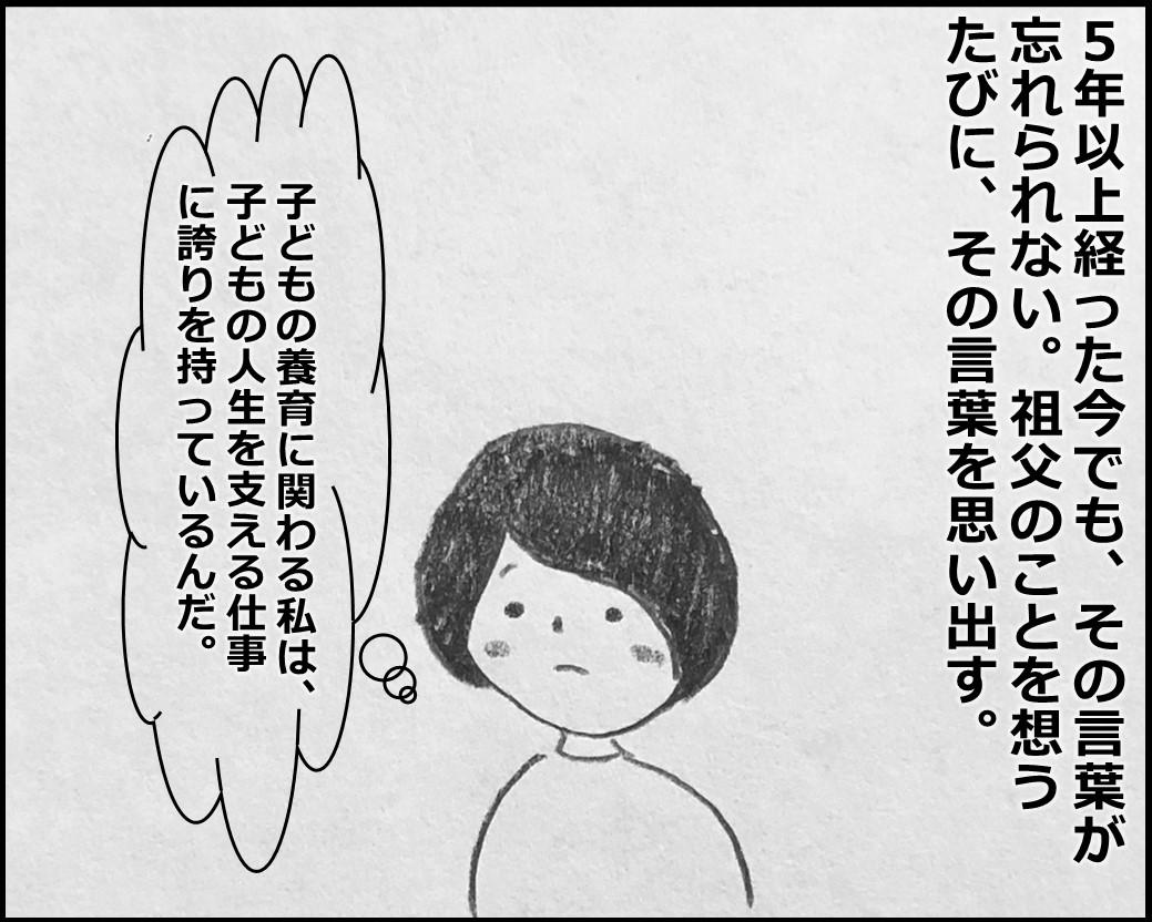 f:id:Megumi_Shida:20200225154714j:plain