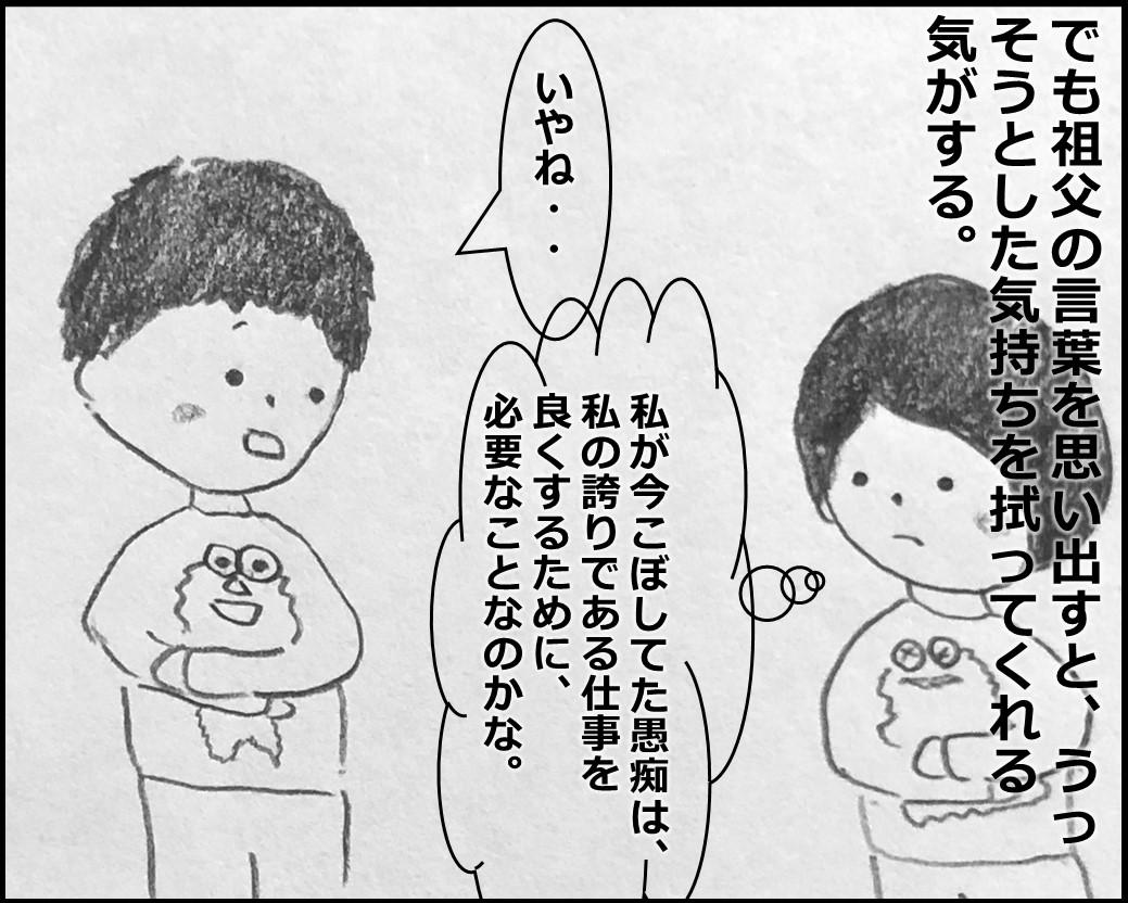 f:id:Megumi_Shida:20200225154732j:plain