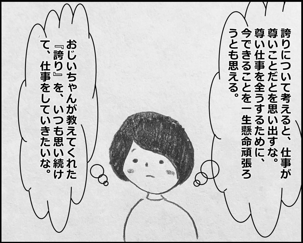 f:id:Megumi_Shida:20200225154736j:plain