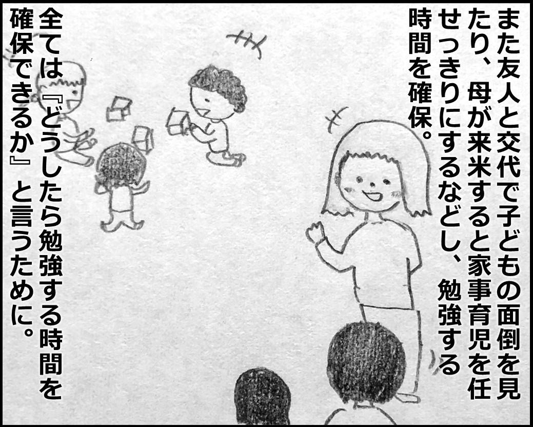 f:id:Megumi_Shida:20200227121611j:plain