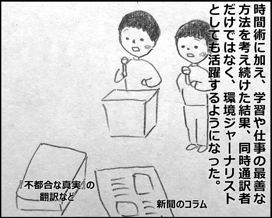 f:id:Megumi_Shida:20200227121639j:plain