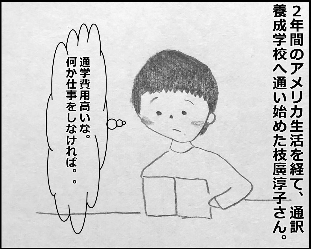 f:id:Megumi_Shida:20200228101726j:plain