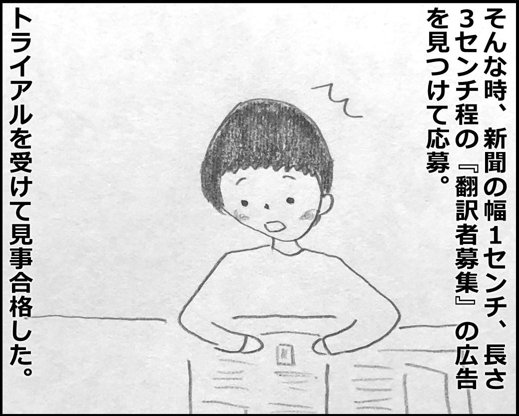 f:id:Megumi_Shida:20200228101736j:plain
