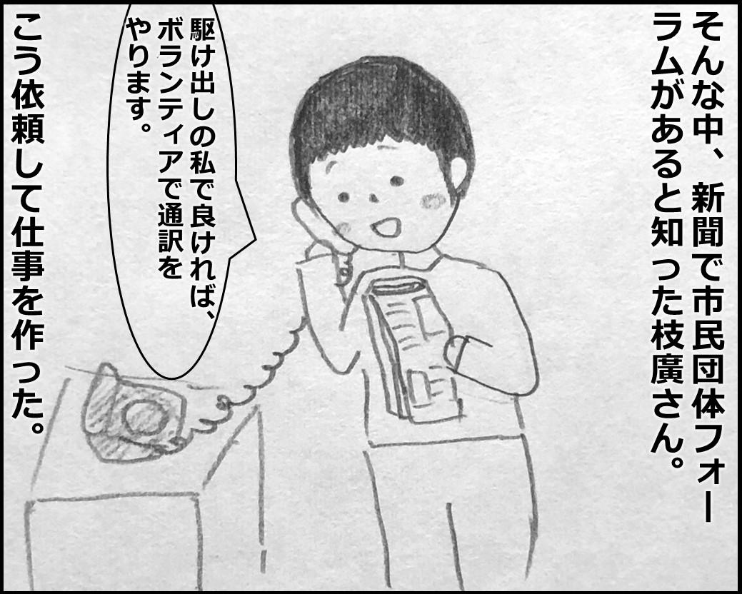 f:id:Megumi_Shida:20200228101756j:plain