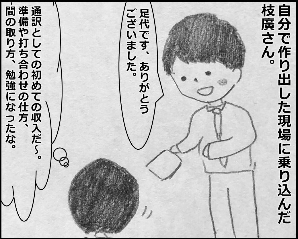 f:id:Megumi_Shida:20200228101809j:plain