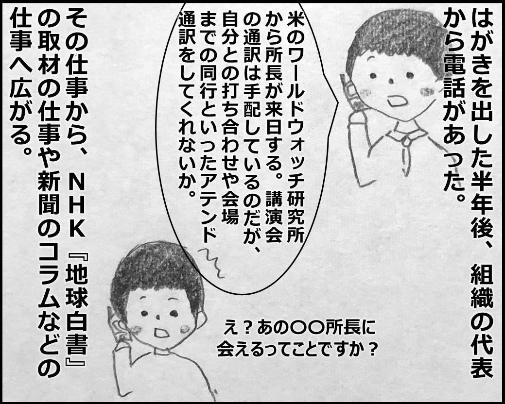 f:id:Megumi_Shida:20200228101833j:plain