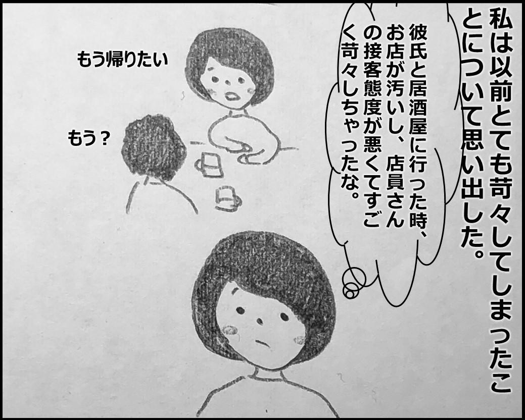 f:id:Megumi_Shida:20200229064834j:plain