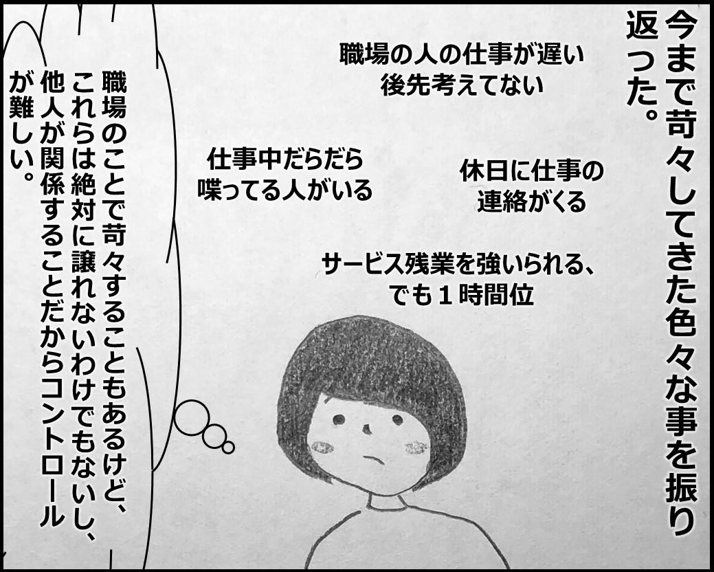 f:id:Megumi_Shida:20200229064846j:plain