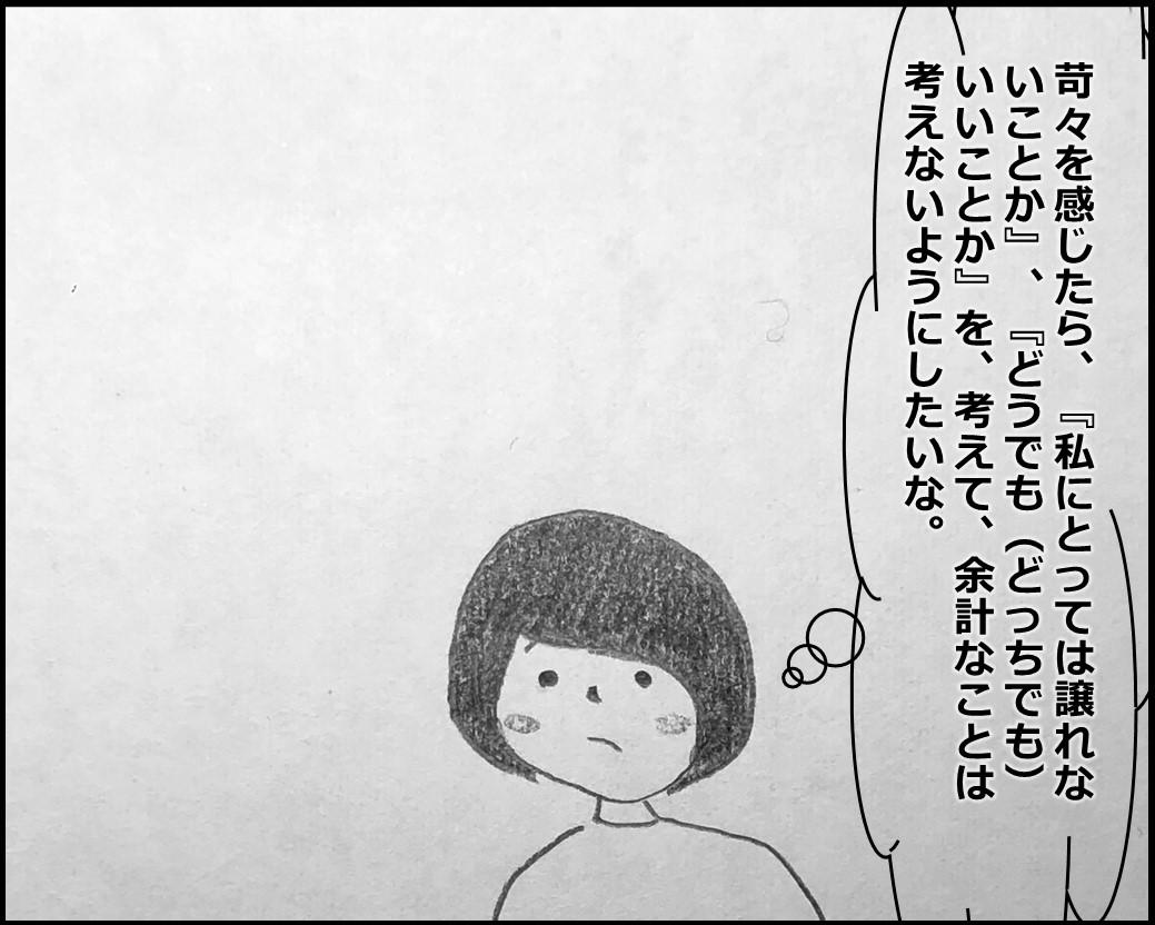 f:id:Megumi_Shida:20200229064852j:plain