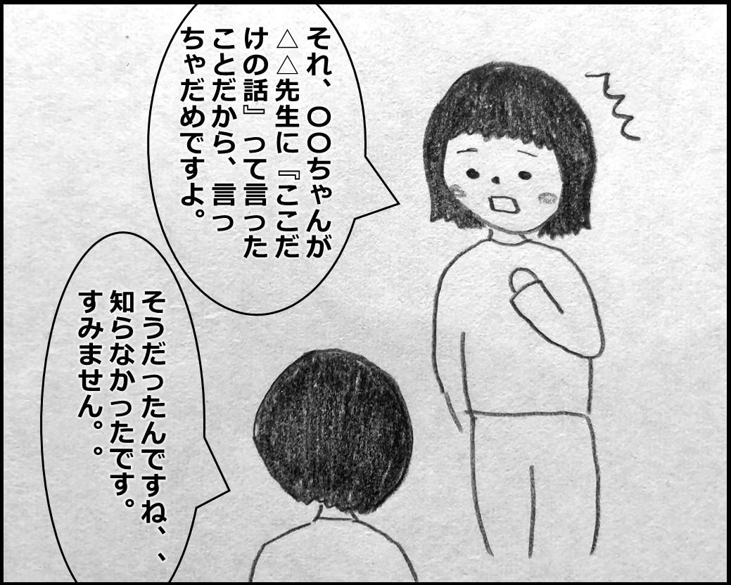 f:id:Megumi_Shida:20200302103345j:plain