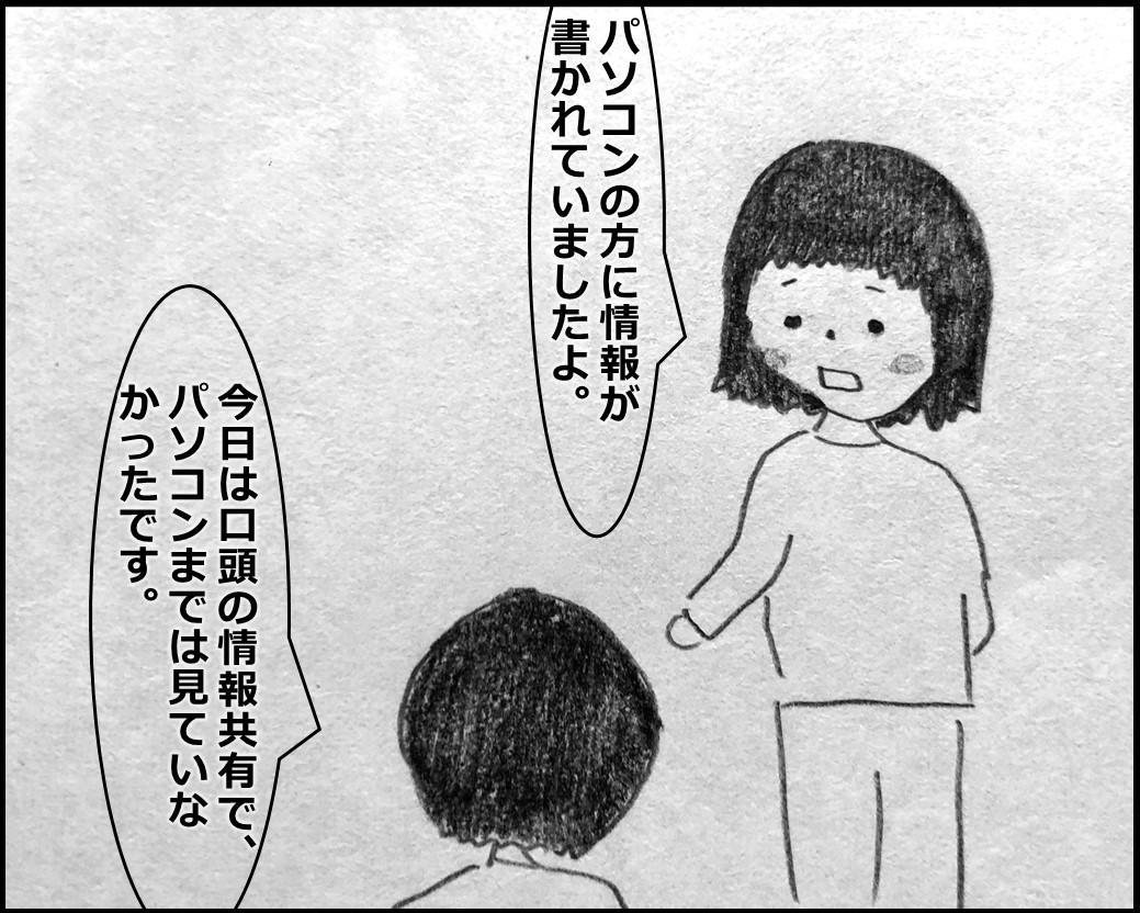 f:id:Megumi_Shida:20200302103352j:plain