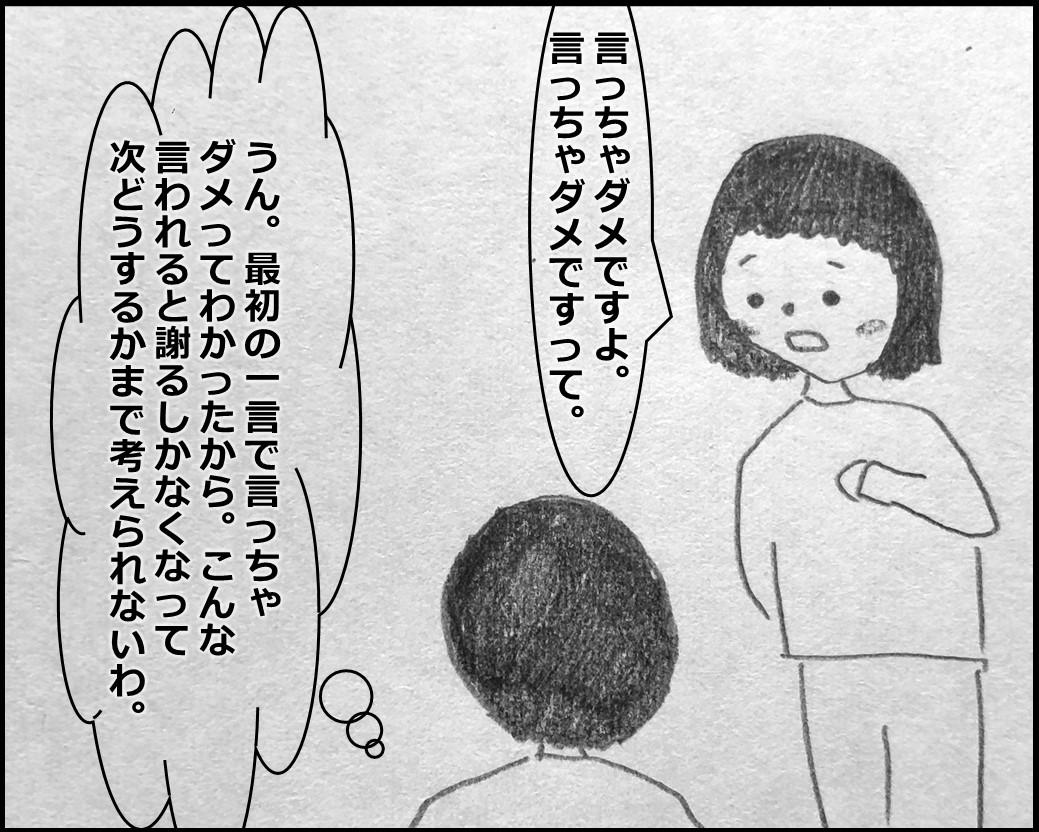 f:id:Megumi_Shida:20200302103357j:plain