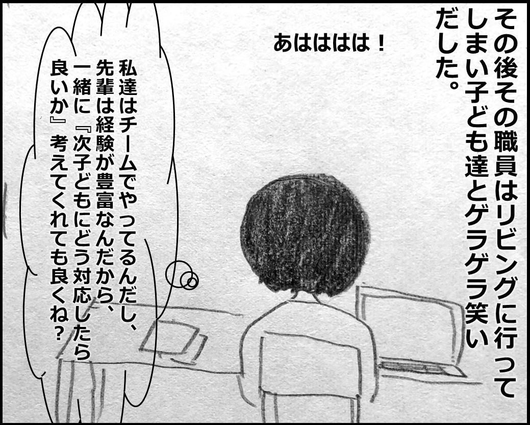 f:id:Megumi_Shida:20200302103404j:plain