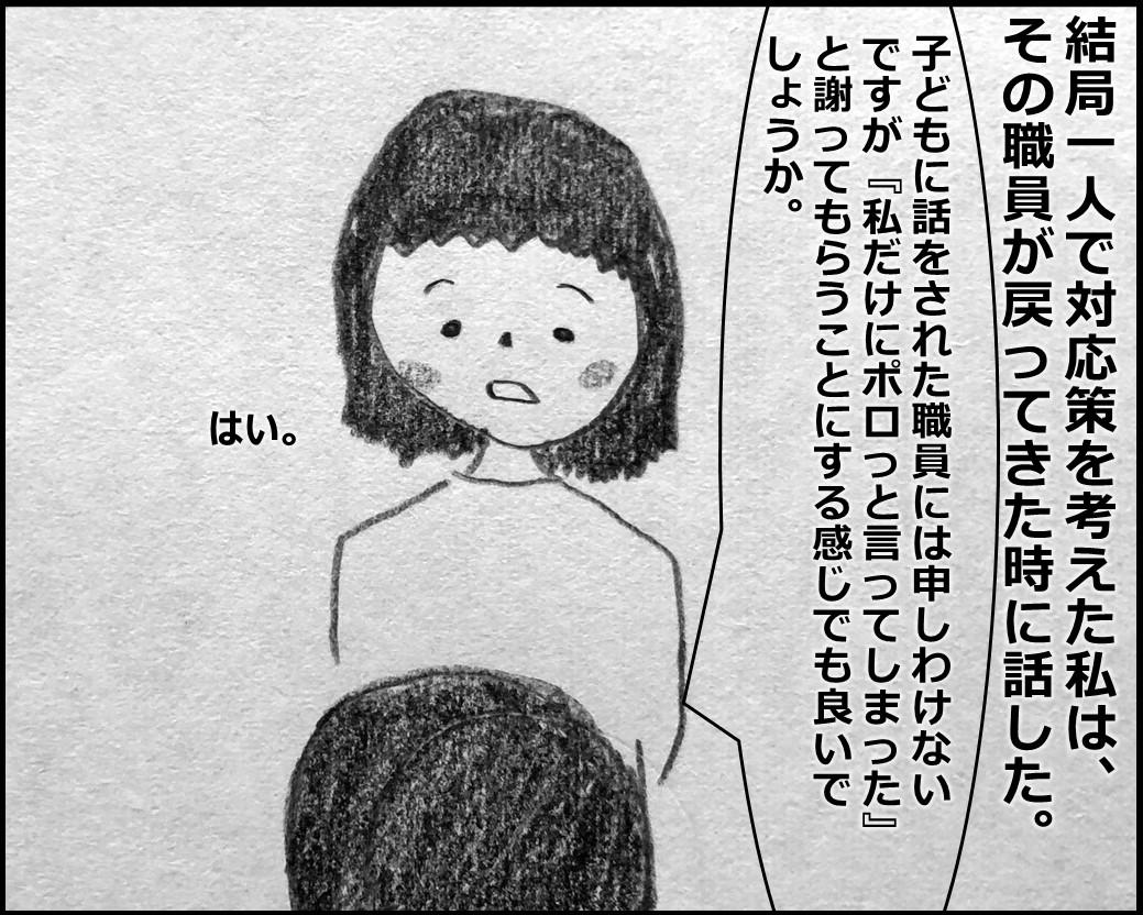 f:id:Megumi_Shida:20200302103409j:plain